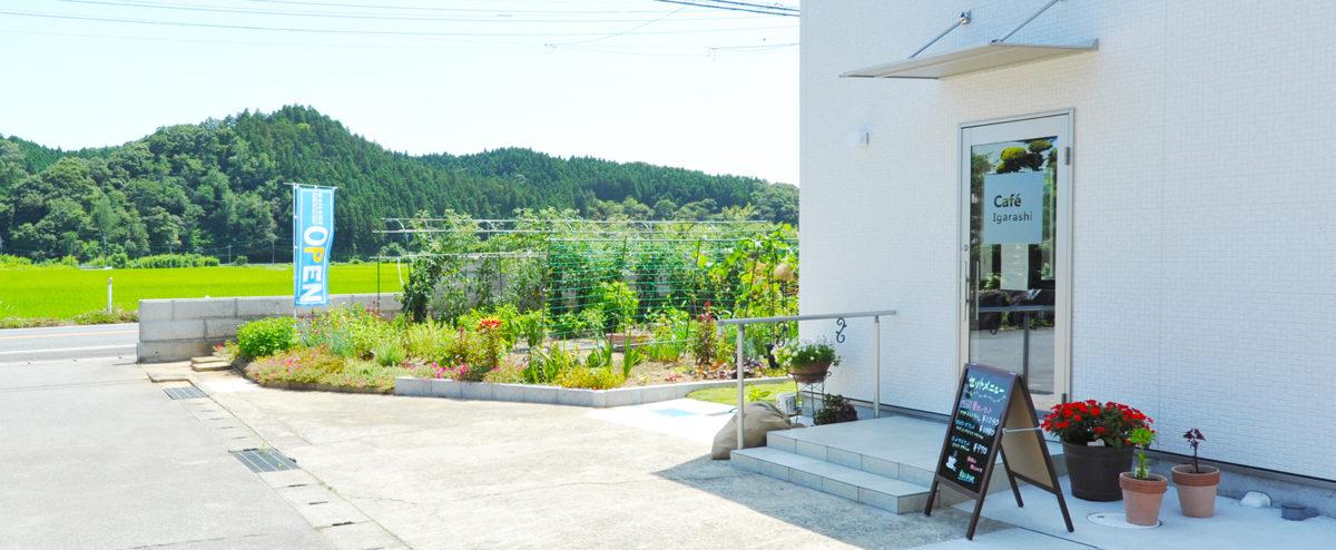 田園の青「Café Igarashi」