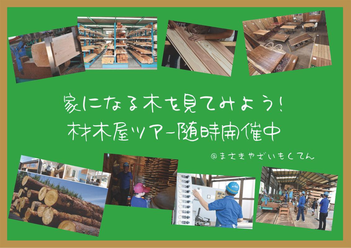 家になる木を見てみよう!材木屋見学ツアー