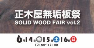 6/14(金)15(土)16(日)第2回正木屋無垢板祭開催!【終了】