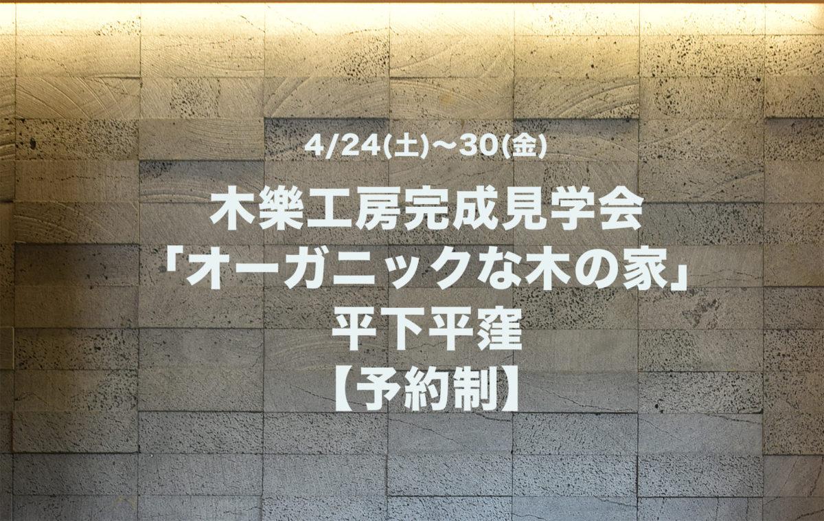 4/24(土) 〜30(金)木樂工房「オーガニックな木の家」完成見学会@下平窪