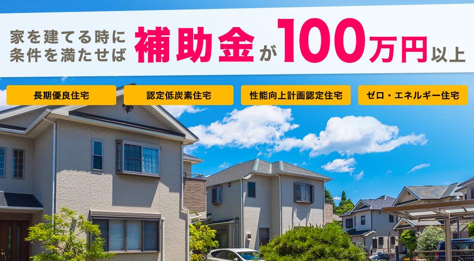家を建てる時に条件を満たせば補助金が100万円以上。長期優良住宅、認定低炭素住宅、性能向上計画認定住宅、ゼロエネルギー住宅